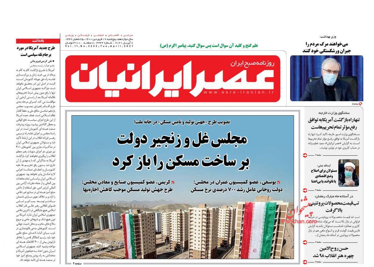 عناوین اخبار روزنامه عصر ایرانیان در روز پنجشنبه ۱۹ فروردین