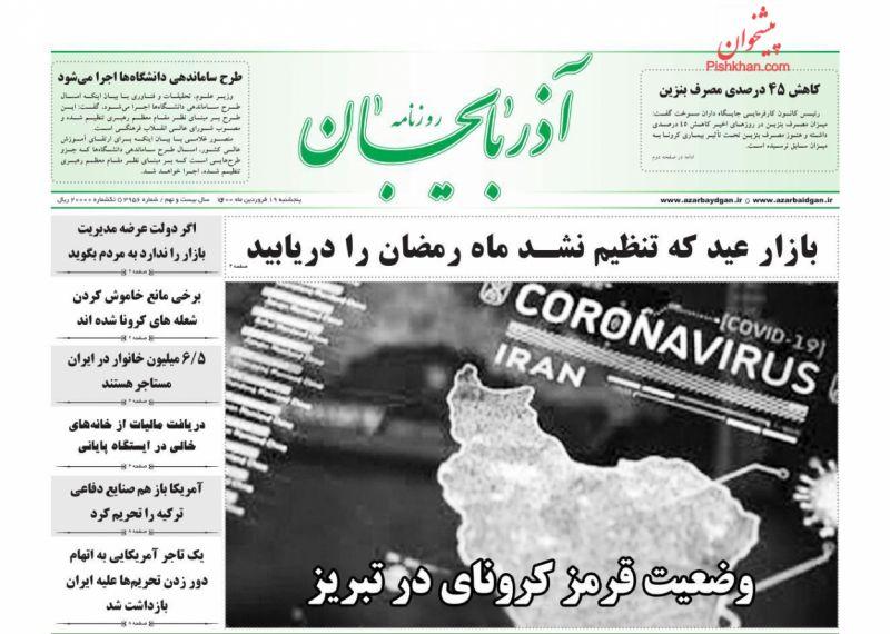 عناوین اخبار روزنامه آذربایجان در روز پنجشنبه ۱۹ فروردين