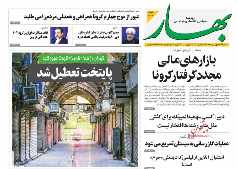 عناوین اخبار روزنامه بهار در روز پنجشنبه ۱۹ فروردين