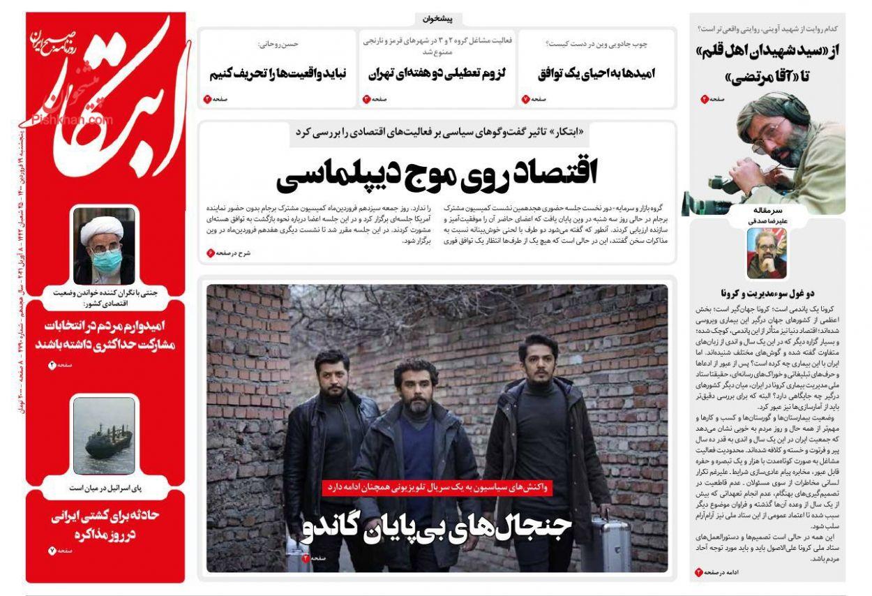 عناوین اخبار روزنامه ابتکار در روز پنجشنبه ۱۹ فروردین