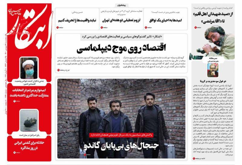 عناوین اخبار روزنامه ابتکار در روز پنجشنبه ۱۹ فروردين