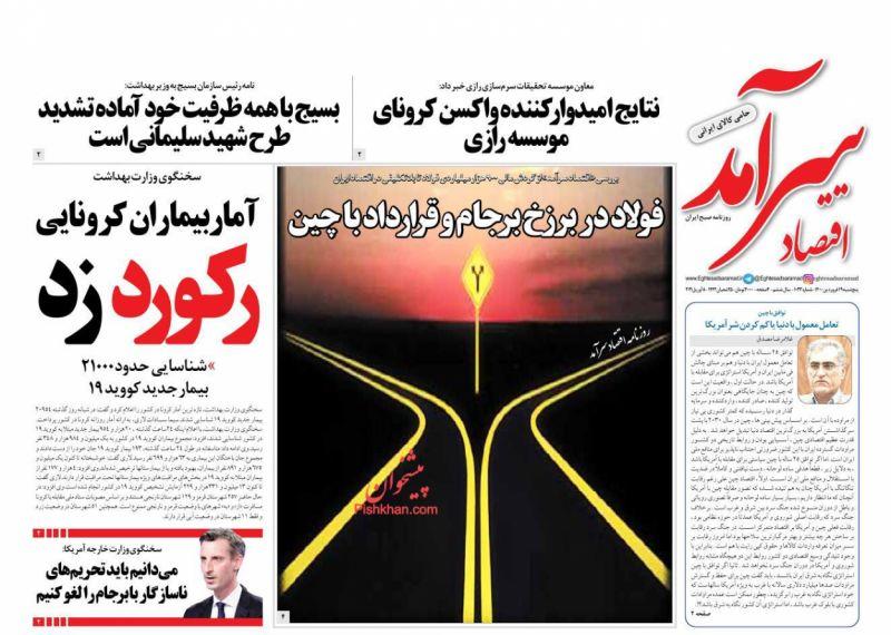 عناوین اخبار روزنامه اقتصاد سرآمد در روز پنجشنبه ۱۹ فروردين