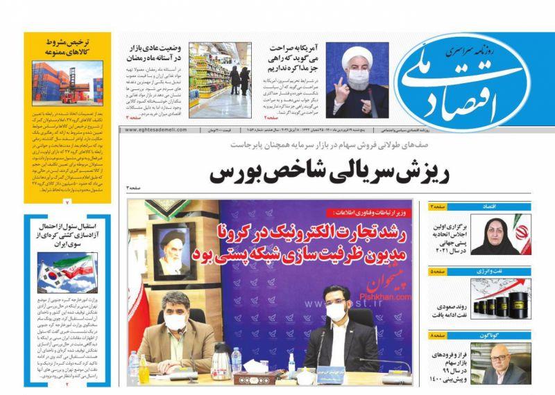 عناوین اخبار روزنامه اقتصاد ملی در روز پنجشنبه ۱۹ فروردين