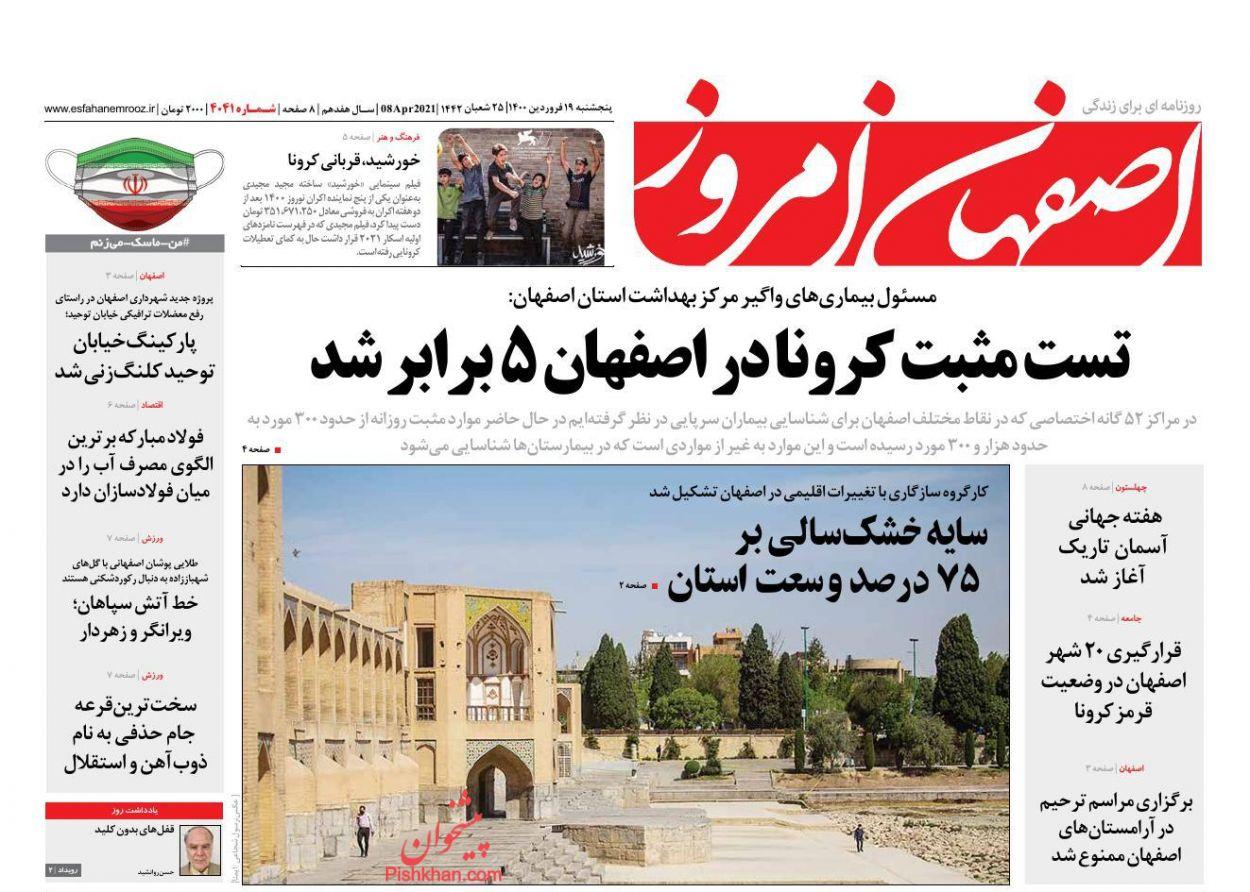 عناوین اخبار روزنامه اصفهان امروز در روز پنجشنبه ۱۹ فروردین