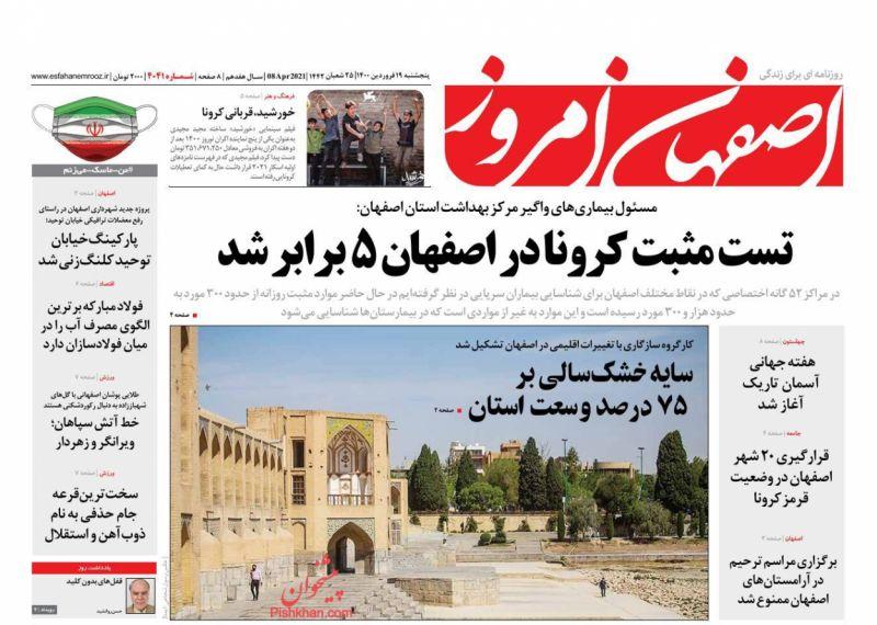 عناوین اخبار روزنامه اصفهان امروز در روز پنجشنبه ۱۹ فروردين
