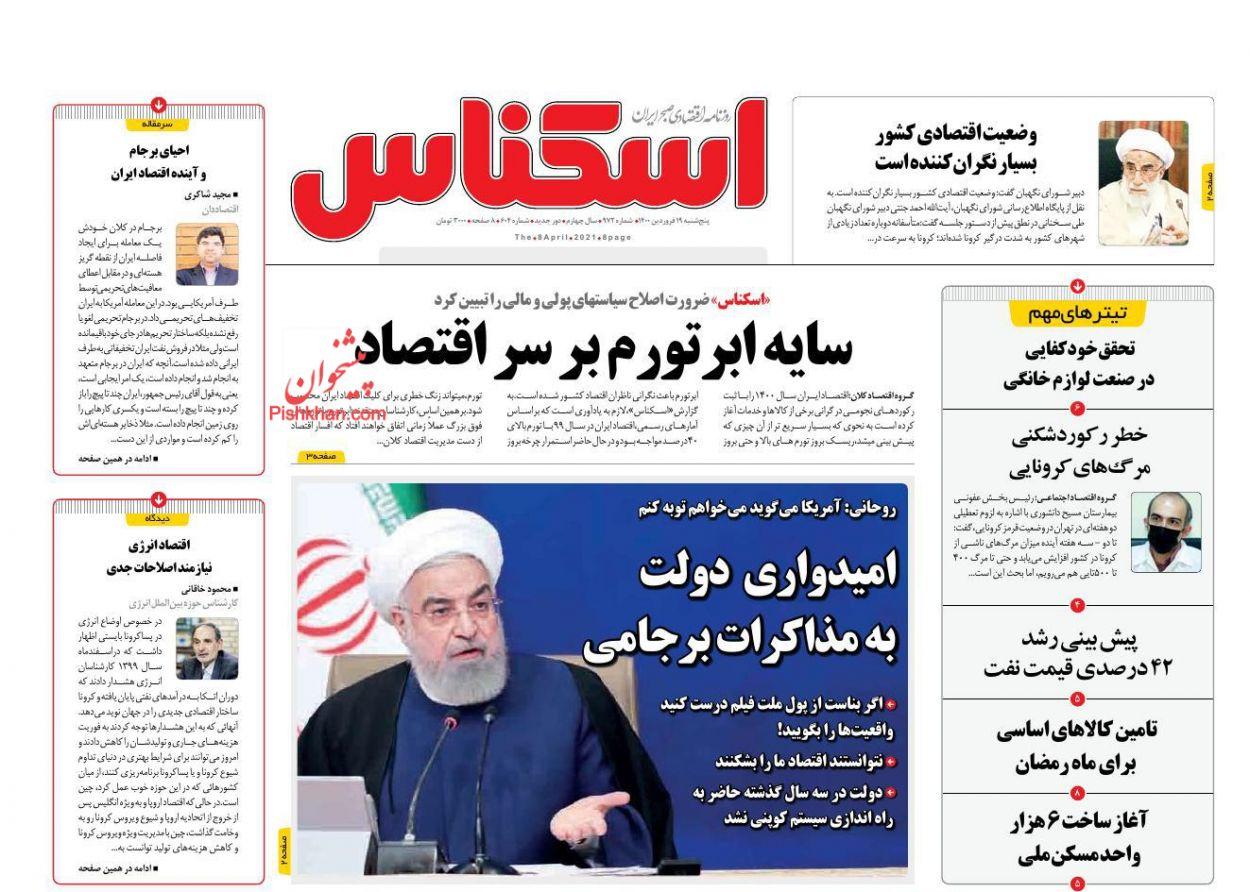عناوین اخبار روزنامه اسکناس در روز پنجشنبه ۱۹ فروردین