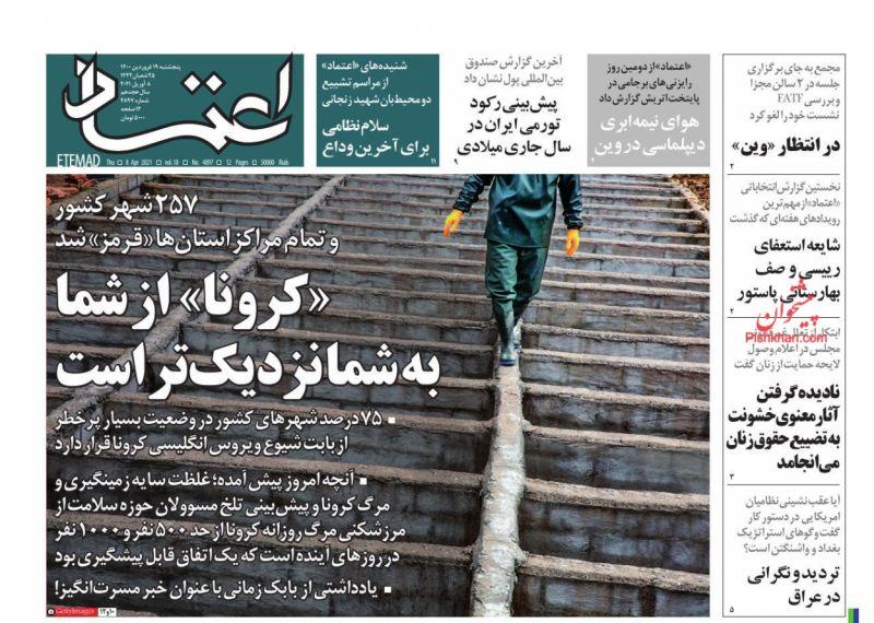 عناوین اخبار روزنامه اعتماد در روز پنجشنبه ۱۹ فروردين