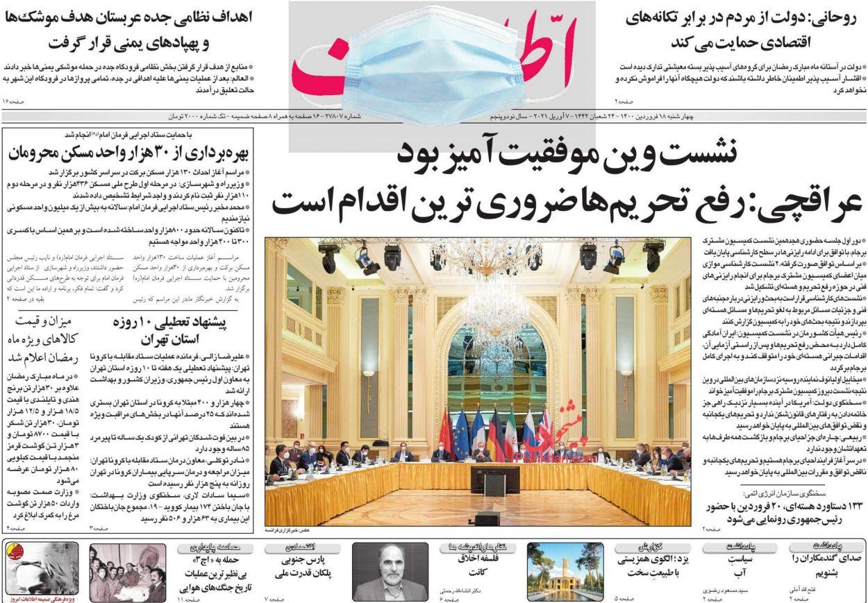 عناوین اخبار روزنامه اطلاعات در روز پنجشنبه ۱۹ فروردین
