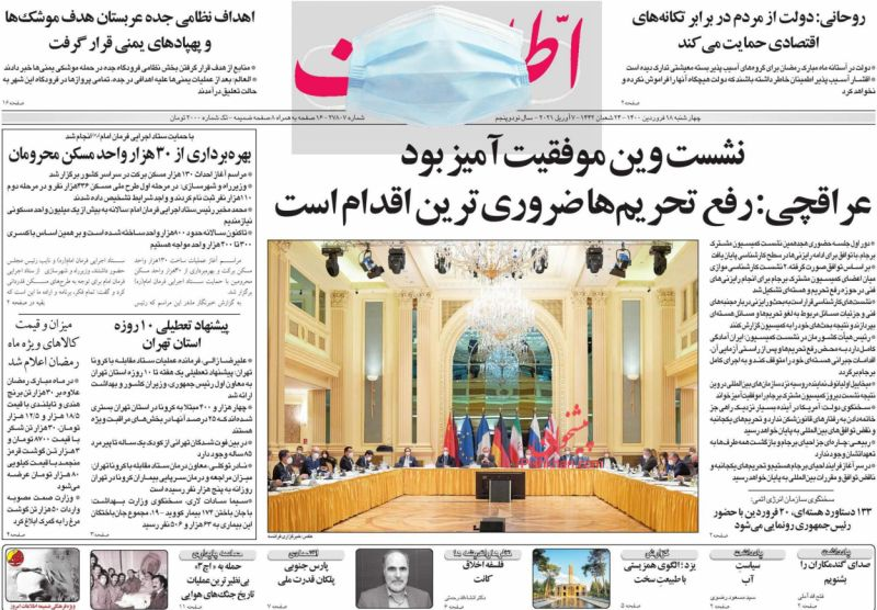 عناوین اخبار روزنامه اطلاعات در روز پنجشنبه ۱۹ فروردين