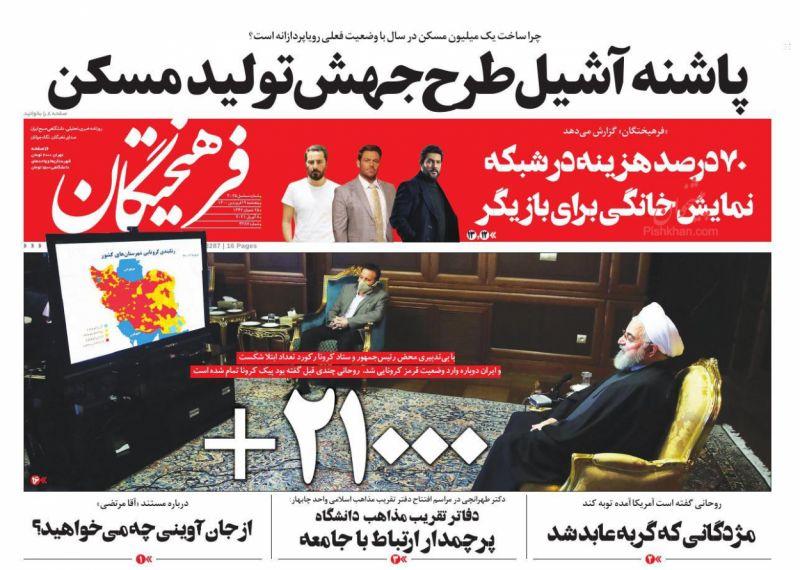 عناوین اخبار روزنامه فرهیختگان در روز پنجشنبه ۱۹ فروردين