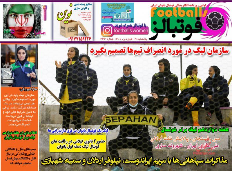 عناوین اخبار روزنامه فوتبالز در روز پنجشنبه ۱۹ فروردين