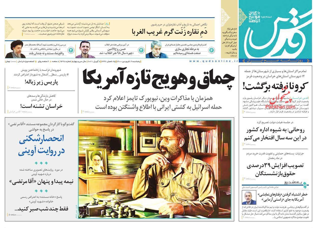 عناوین اخبار روزنامه قدس در روز پنجشنبه ۱۹ فروردین