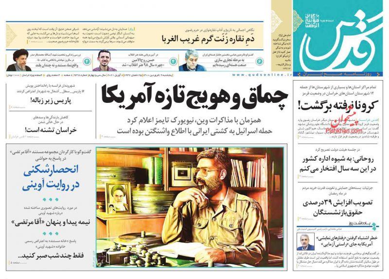 عناوین اخبار روزنامه قدس در روز پنجشنبه ۱۹ فروردين