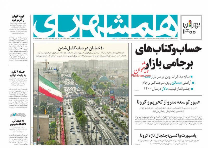 عناوین اخبار روزنامه همشهری در روز پنجشنبه ۱۹ فروردين