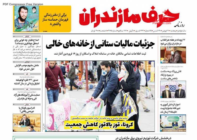 عناوین اخبار روزنامه حرف مازندران در روز پنجشنبه ۱۹ فروردین
