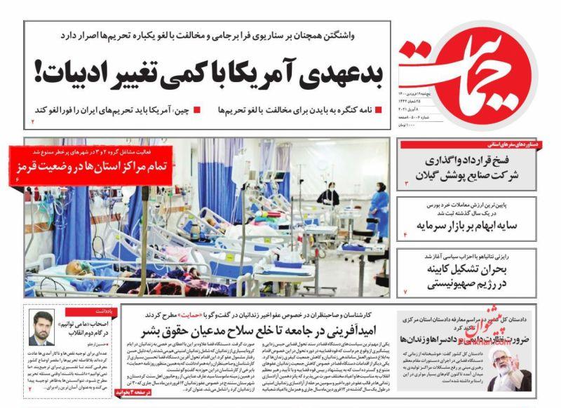 عناوین اخبار روزنامه حمایت در روز پنجشنبه ۱۹ فروردين