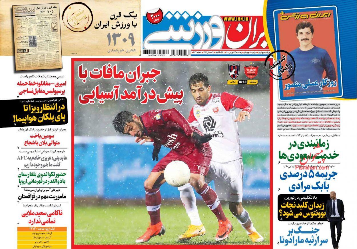 عناوین اخبار روزنامه ایران ورزشی در روز پنجشنبه ۱۹ فروردین
