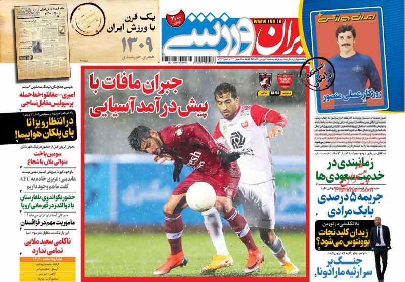 عناوین اخبار روزنامه ایران ورزشی در روز پنجشنبه ۱۹ فروردين