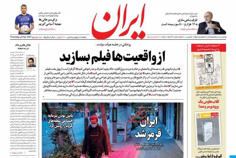 عناوین اخبار روزنامه ایران در روز پنجشنبه ۱۹ فروردین