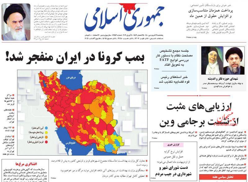عناوین اخبار روزنامه جمهوری اسلامی در روز پنجشنبه ۱۹ فروردين