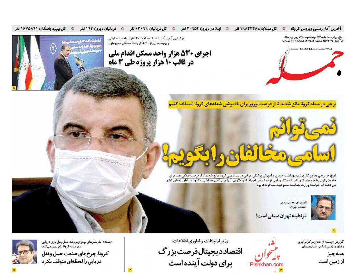 عناوین اخبار روزنامه جمله در روز پنجشنبه ۱۹ فروردین