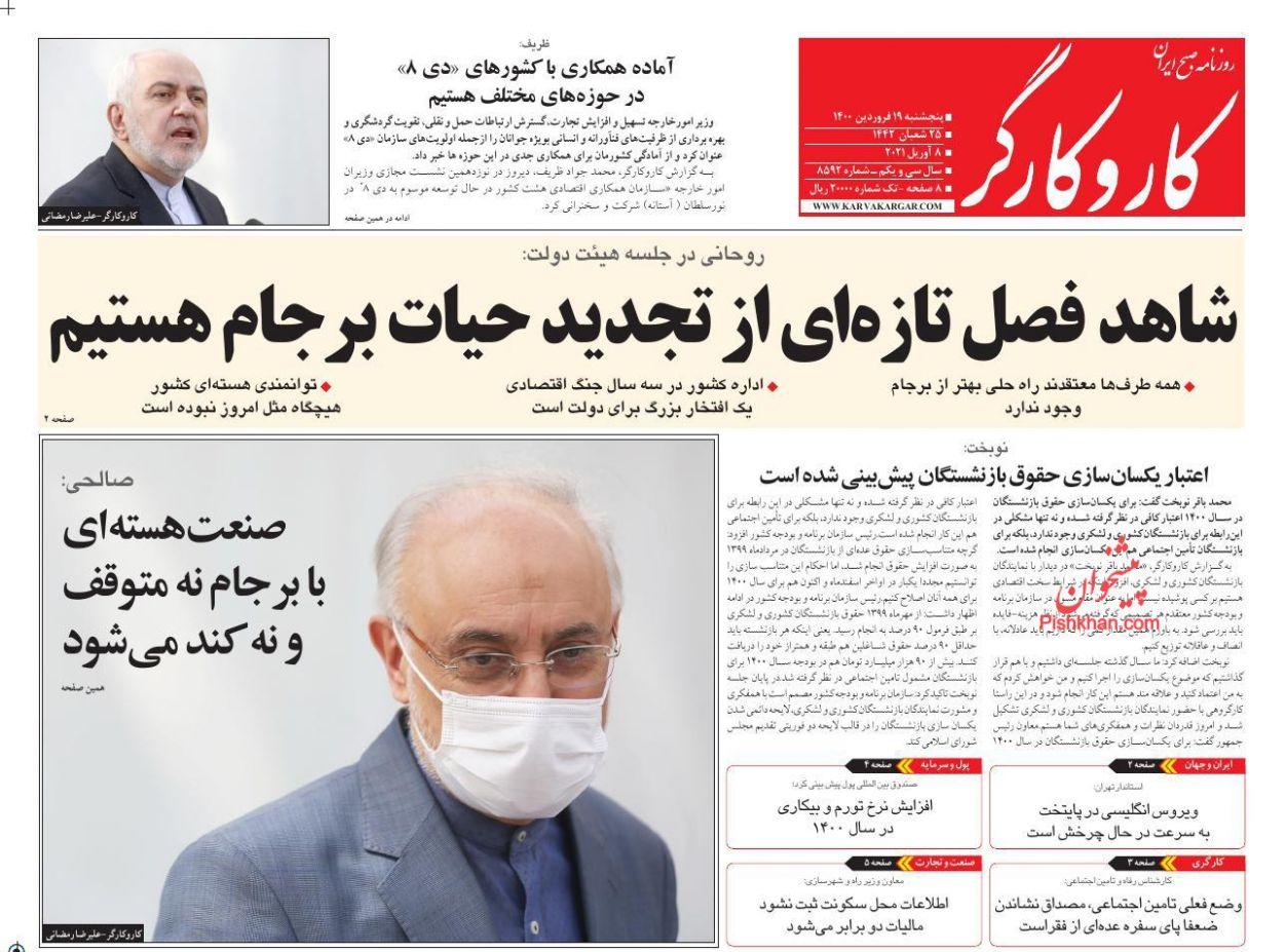 عناوین اخبار روزنامه کار و کارگر در روز پنجشنبه ۱۹ فروردین