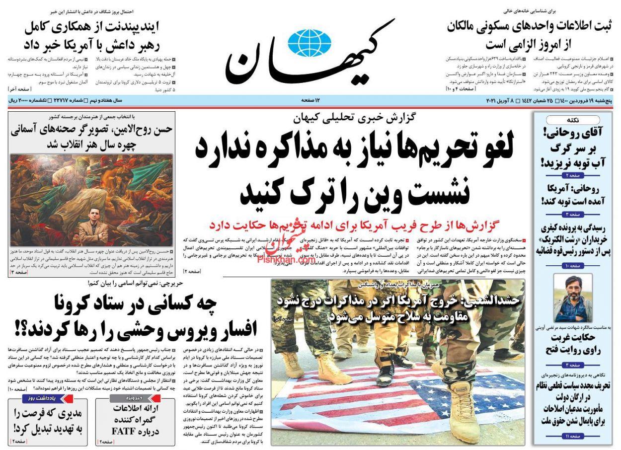 عناوین اخبار روزنامه کيهان در روز پنجشنبه ۱۹ فروردين