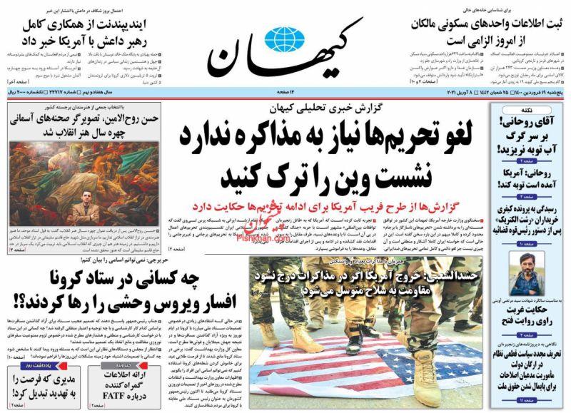 عناوین اخبار روزنامه کیهان در روز پنجشنبه ۱۹ فروردین