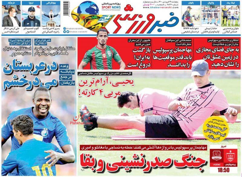 عناوین اخبار روزنامه خبر ورزشی در روز پنجشنبه ۱۹ فروردين