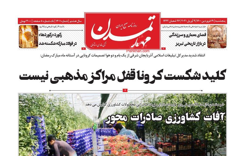 عناوین اخبار روزنامه مهد تمدن در روز پنجشنبه ۱۹ فروردین
