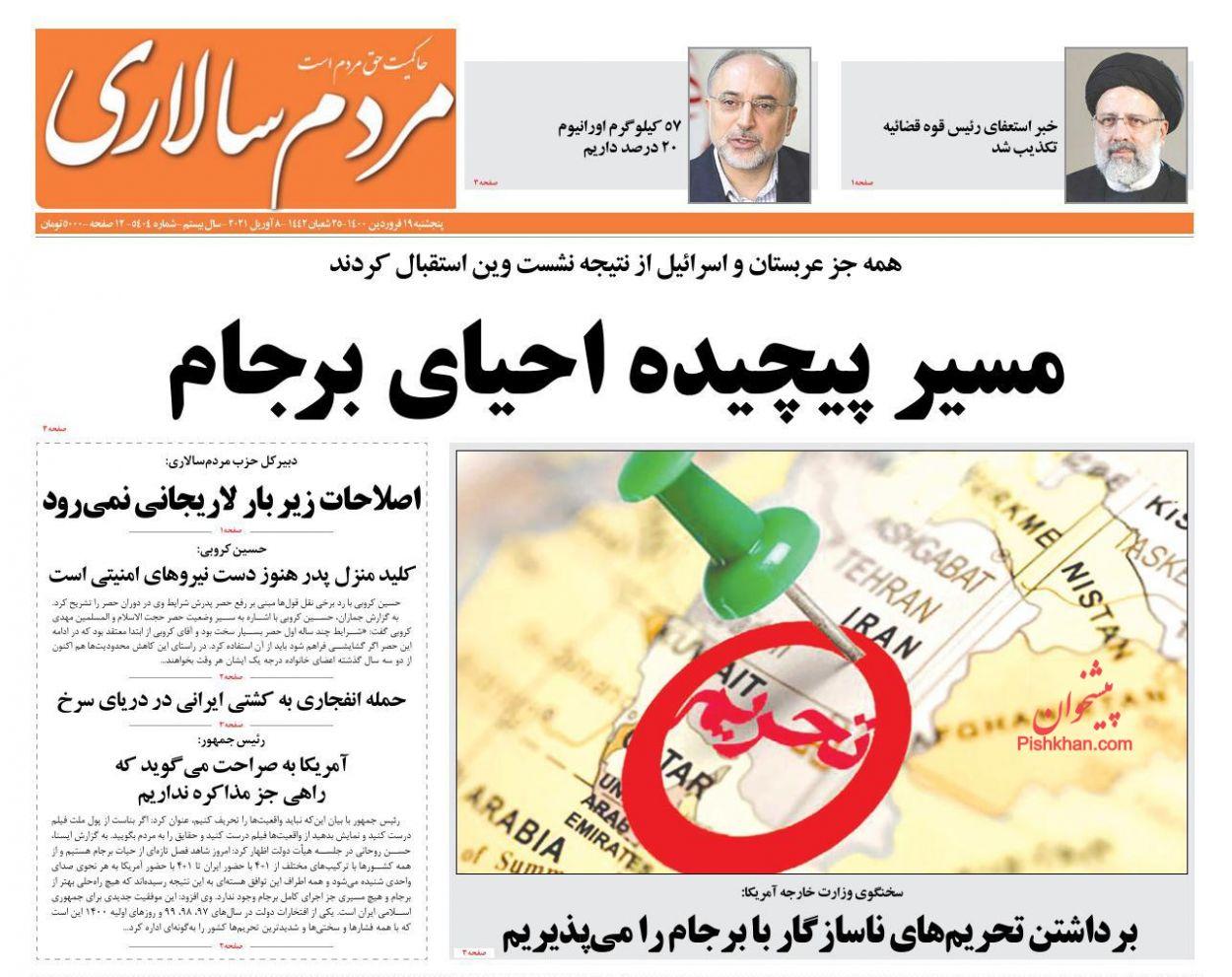 عناوین اخبار روزنامه مردم سالاری در روز پنجشنبه ۱۹ فروردین