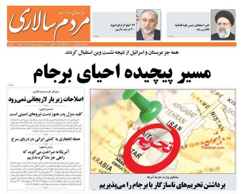 عناوین اخبار روزنامه مردم سالاری در روز پنجشنبه ۱۹ فروردين
