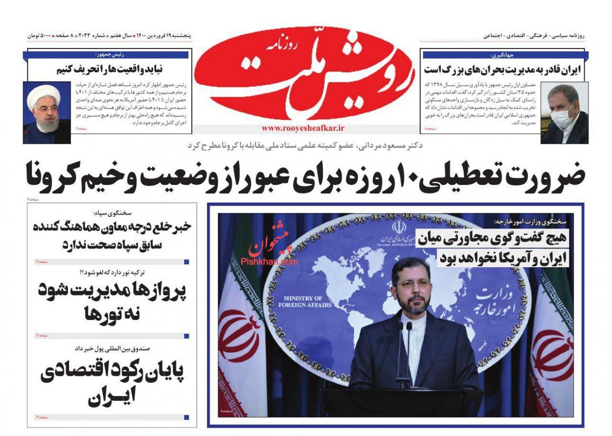 عناوین اخبار روزنامه رویش ملت در روز پنجشنبه ۱۹ فروردین