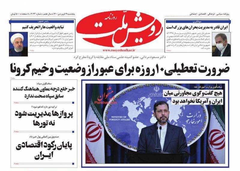 عناوین اخبار روزنامه رویش ملت در روز پنجشنبه ۱۹ فروردين