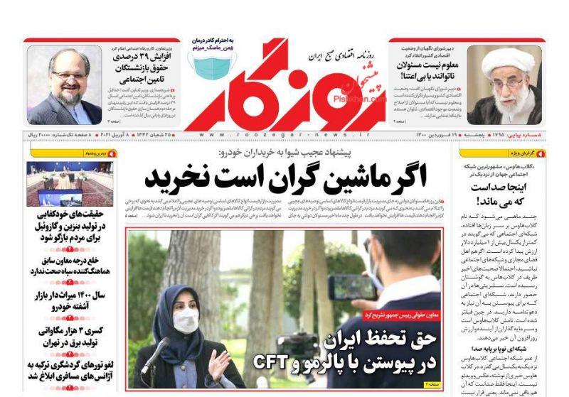 عناوین اخبار روزنامه روزگار در روز پنجشنبه ۱۹ فروردين