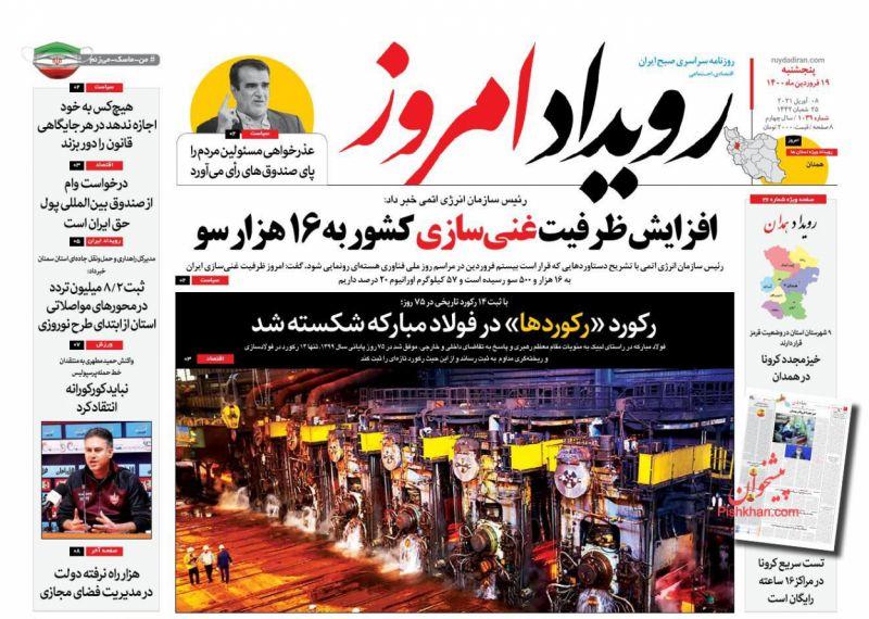 عناوین اخبار روزنامه رویداد امروز در روز پنجشنبه ۱۹ فروردين