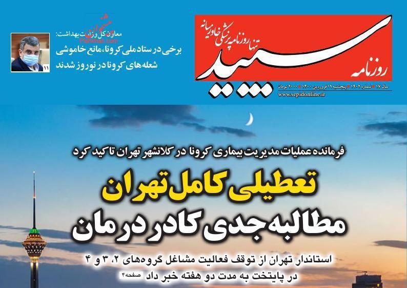 عناوین اخبار روزنامه سپید در روز پنجشنبه ۱۹ فروردین