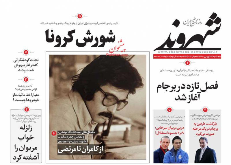 عناوین اخبار روزنامه شهروند در روز پنجشنبه ۱۹ فروردين