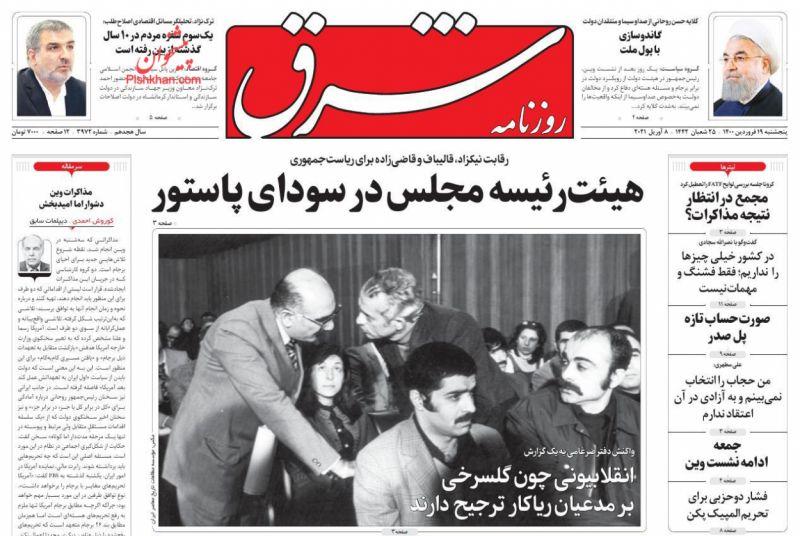 عناوین اخبار روزنامه شرق در روز پنجشنبه ۱۹ فروردين
