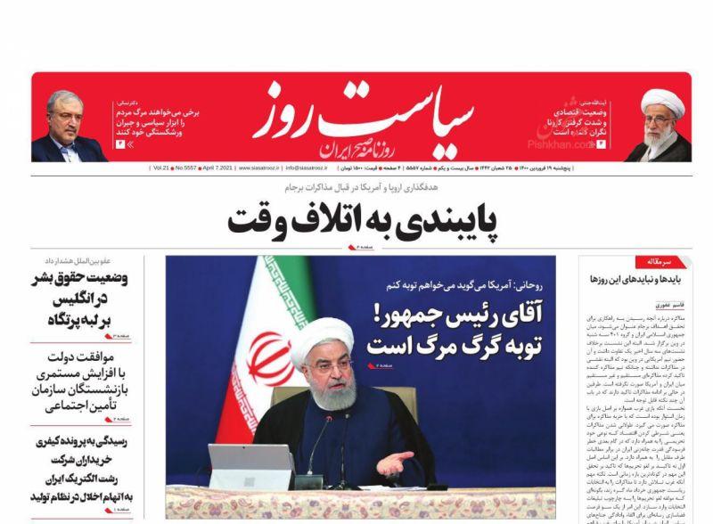 عناوین اخبار روزنامه سیاست روز در روز پنجشنبه ۱۹ فروردين