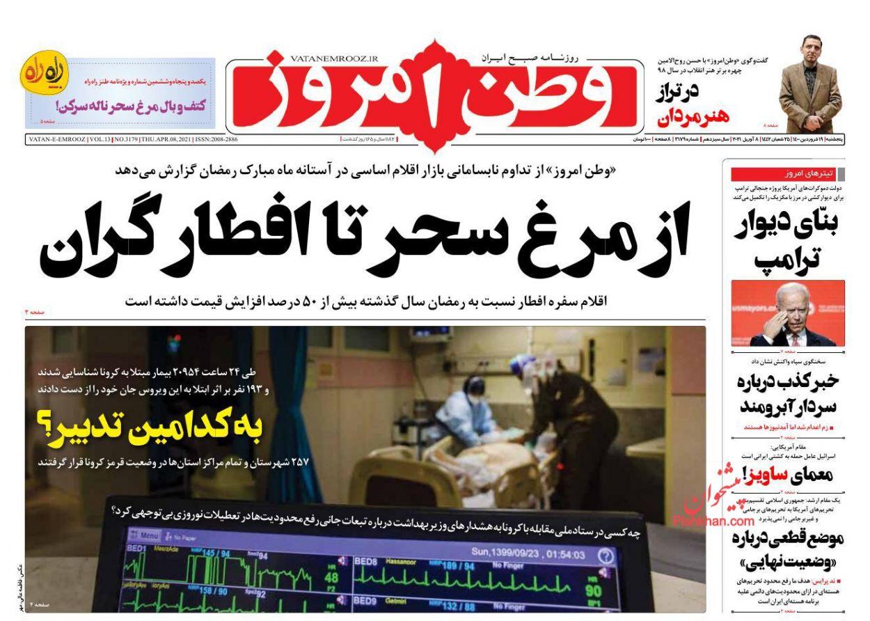 عناوین اخبار روزنامه وطن امروز در روز پنجشنبه ۱۹ فروردین