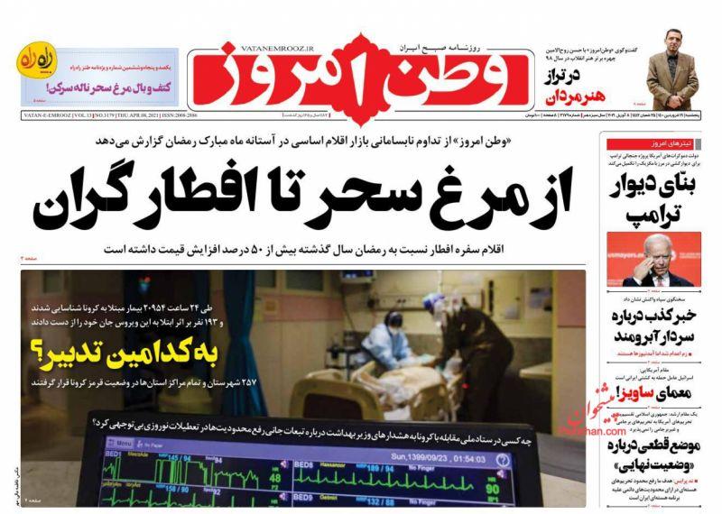 عناوین اخبار روزنامه وطن امروز در روز پنجشنبه ۱۹ فروردين