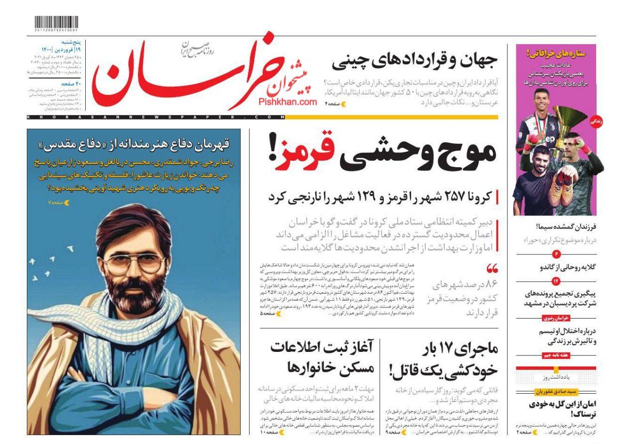 عناوین اخبار روزنامه خراسان در روز پنجشنبه ۱۹ فروردین