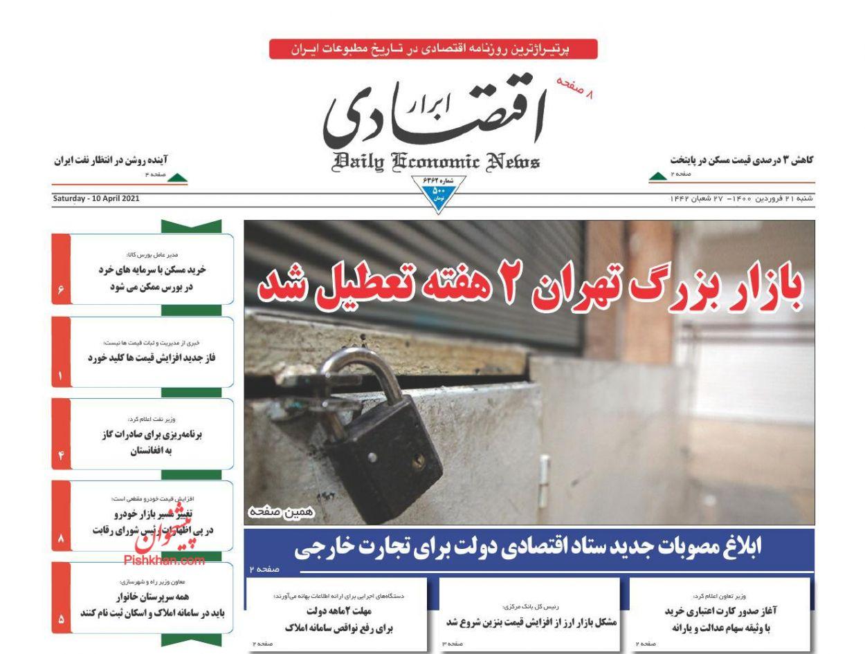 عناوین اخبار روزنامه ابرار اقتصادی در روز شنبه ۲۱ فروردین