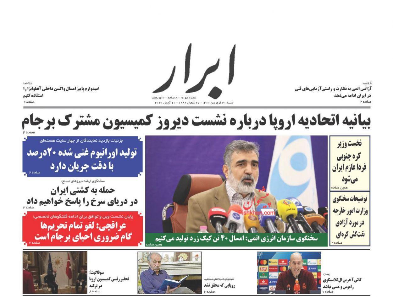 عناوین اخبار روزنامه ابرار در روز شنبه ۲۱ فروردین