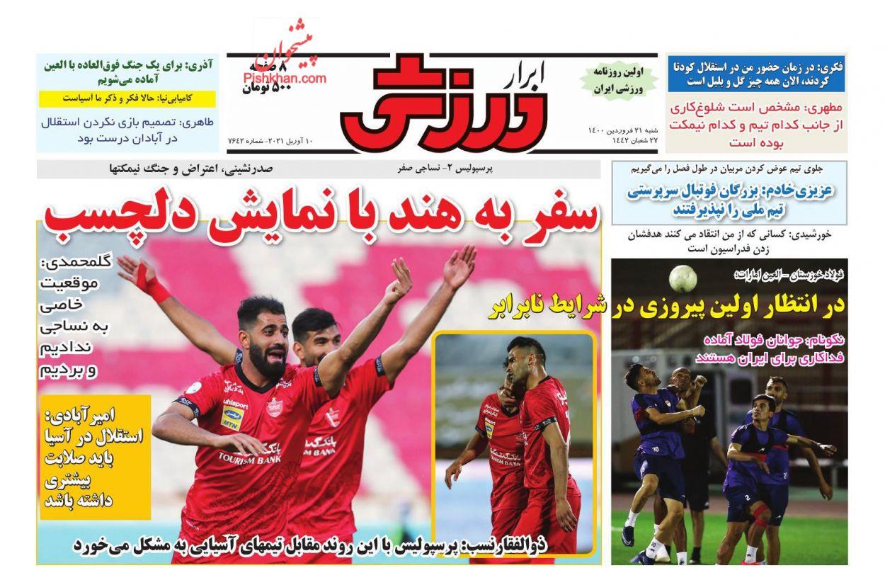 عناوین اخبار روزنامه ابرار ورزشى در روز شنبه ۲۱ فروردین