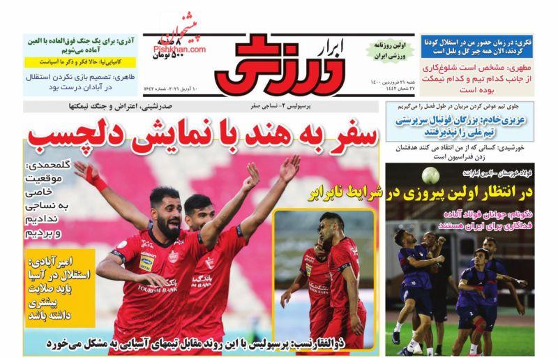 عناوین اخبار روزنامه ابرار ورزشى در روز شنبه ۲۱ فروردين