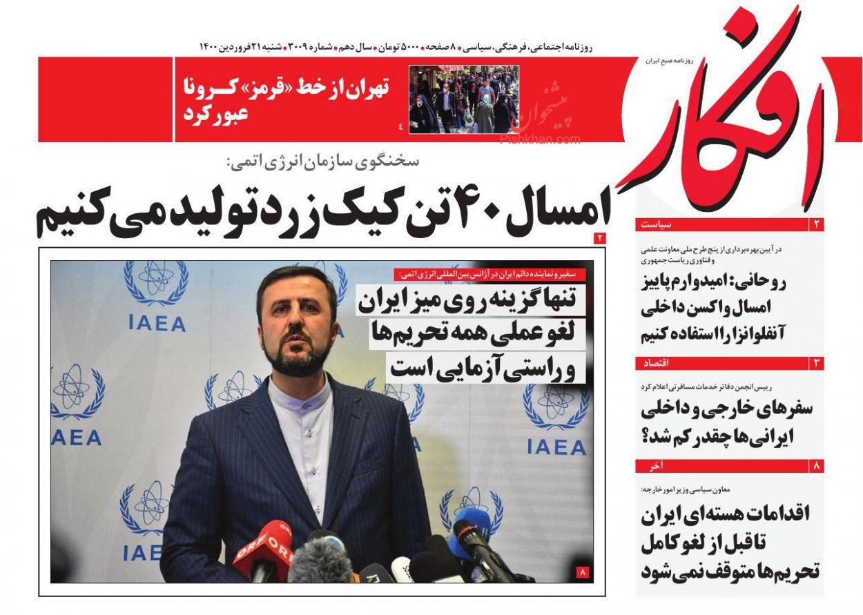 عناوین اخبار روزنامه افکار در روز شنبه ۲۱ فروردین