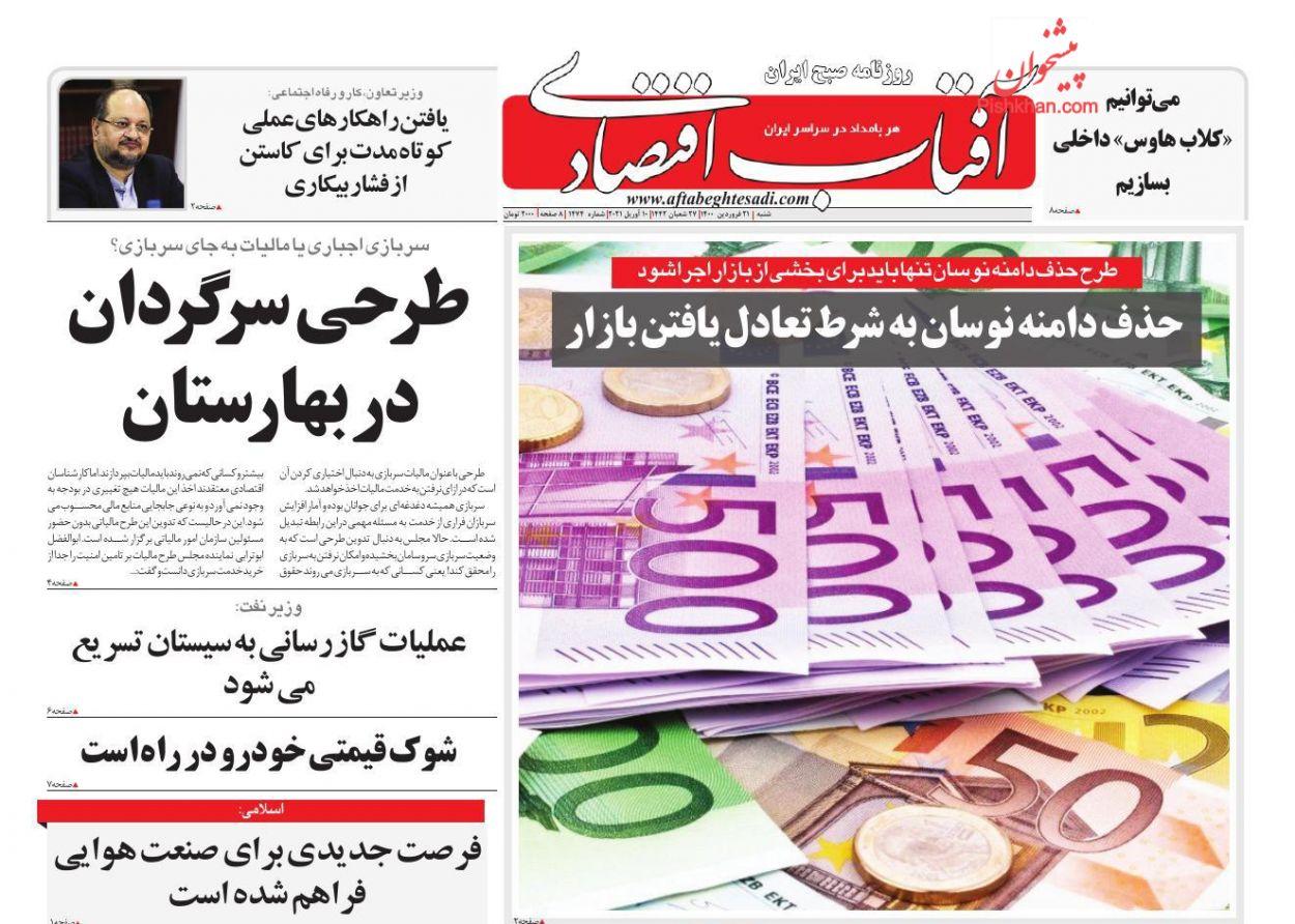 عناوین اخبار روزنامه آفتاب اقتصادی در روز شنبه ۲۱ فروردین