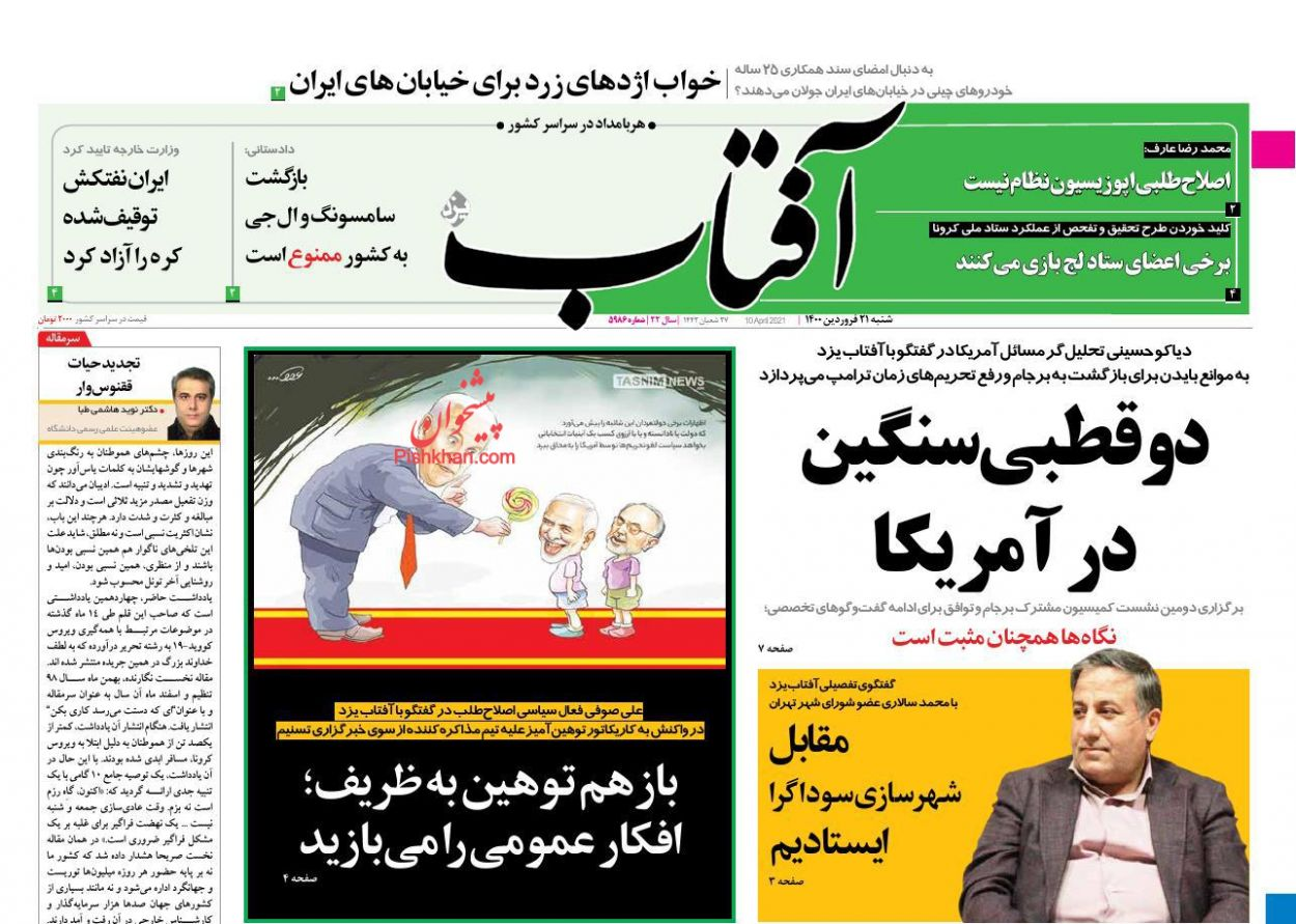 عناوین اخبار روزنامه آفتاب یزد در روز شنبه ۲۱ فروردین
